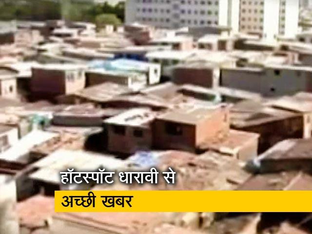 Videos : मुंबई के धारावी में पिछले 8 दिनों में कोरोना से कोई मौत नहीं