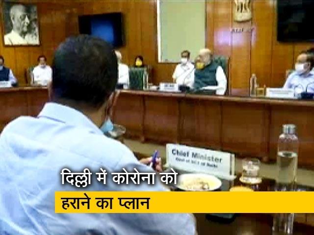 Videos : दिल्ली में कोरोना को हराने के लिए सीएम अरविंद केजरीवाल और गृहमंत्री अमित शाह की हुई बैठक