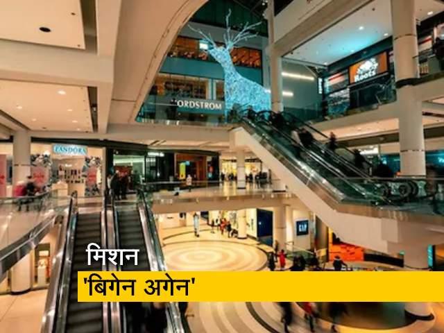 Video : महाराष्ट्र में आज से मिशन 'बिगेन अगेन'