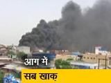 Video : गाजियाबाद में कैमिकल फैक्ट्री में जबरदस्त आग