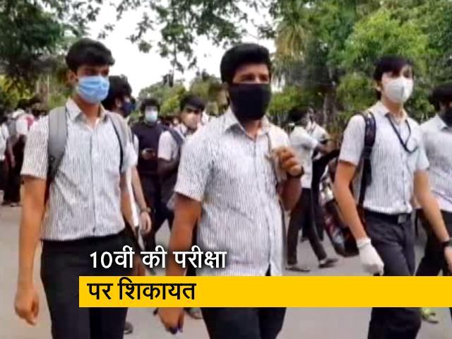 Videos : कर्नाटक में 10वीं की परीक्षा के विरोध में शिकायत