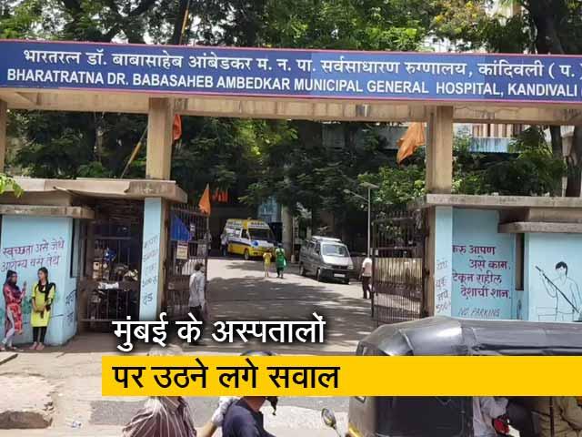 Videos : मुंबई के अस्पतालों पर मरीजों की देखरेख में लापरवाही के लगे आरोप