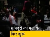 Videos : बिहार में फिर शुरू हुआ मजदूरों का पलायन