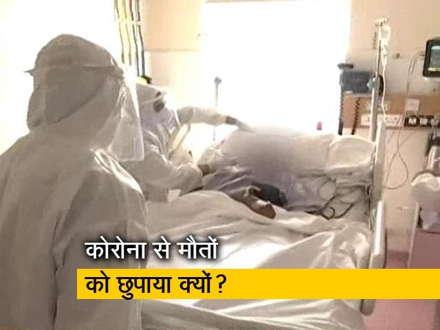 Videos : कोरोना से मौतें छुपाने पर दिल्ली सरकार का अस्पतालों को नोटिस