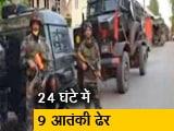 Videos : जम्मू-कश्मीर : 2 मुठभेड़ में 9 आतंकियों का खात्मा