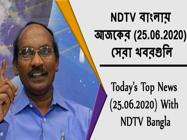 Video : NDTV বাংলায়  আজকের (25.06.2020)  সেরা খবরগুলি