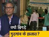 Videos : देस की बात रवीश कुमार के साथ : एक सरकारी अस्पताल के भरोसे गुड़गांव