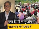 Videos : रवीश कुमार का प्राइम टाइम : क्या 5 लाख कोविड केस के लिए तैयार है दिल्ली? दंगों पर भी रिपोर्ट