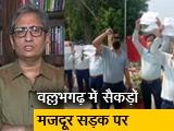 Video : देस की बात रवीश के साथ: सिर्फ एक मैसेज भेजकर ले ली कईयों की नौकरी