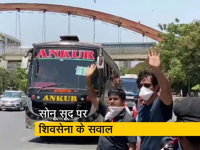 Videos : शिवसेना सांसद संजय राउत ने सोनू सूद पर उठाए सवाल