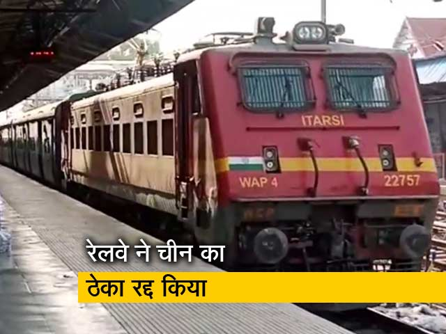 Videos : इंडियन रेलवे ने चीन की कंपनी को दिया 470 करोड़ रुपये का ठेका किया रद्द