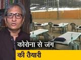 Video : देस की बात रवीश कुमार के साथ : लोकतंत्र की संस्थाओं की चाल सुस्त क्यों ?