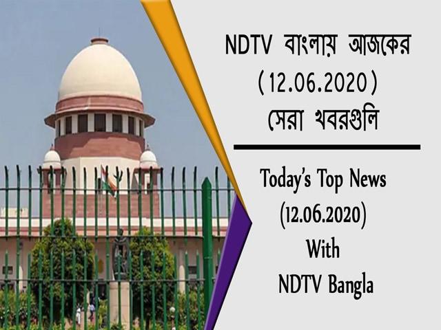 Video : NDTV বাংলায় আজকের (12.6.2020) সেরা খবরগুলি