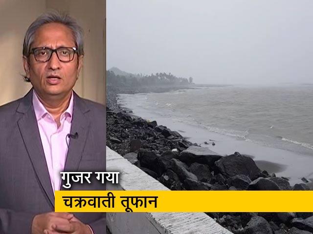 Videos : रवीश कुमार का प्राइम टाइम : इस बार बच गई मुंबई मगर तूफ़ान फिर लौटेगा