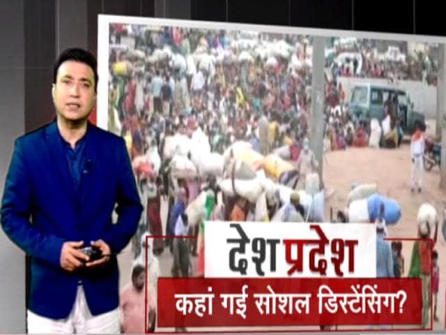Videos : देश प्रदेश: अलीगढ़ में स्टेशन पर मजदूरों की भीड़ में सोशल डिस्टेंसिंग रही नदारद