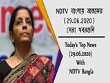 Video : NDTV বাংলায় আজকের (29.06.2020) সেরা খবরগুলি