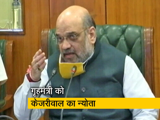 Videos : केजरीवाल ने कोविड केयर सेंटर के निरीक्षण के लिए अमित शाह को दिया न्योता