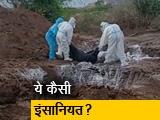 Video : कर्नाटक: बेल्लारी में गड्ढे में फेंक दिए गए 8 शव, कोरोना से हुई थी मौत