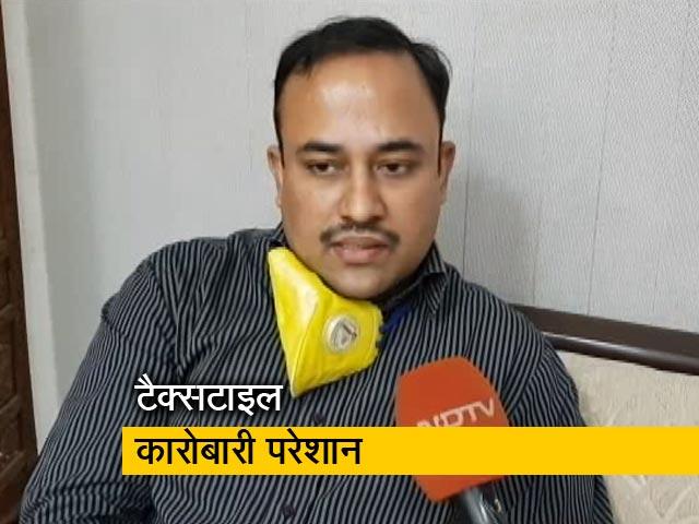Videos : HLL के आदेश से टैक्सटाइल कारोबारियों पर पड़ा असर : पंजाब टैक्सटाइल उद्योग निदेशक