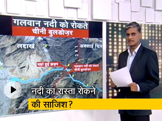 Video : ड्रैगन की नई चाल, गलवान नदी के बहाव को प्रभावित कर रहा है चीन