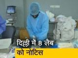 Video : दिल्ली : कोरोना टेस्ट प्रोटोकॉल नहीं मानने पर 8 लैब को नोटिस