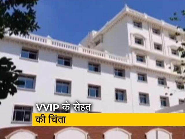 Videos : कर्नाटक सरकार ने VVIP के लिए किए खास इंतजाम
