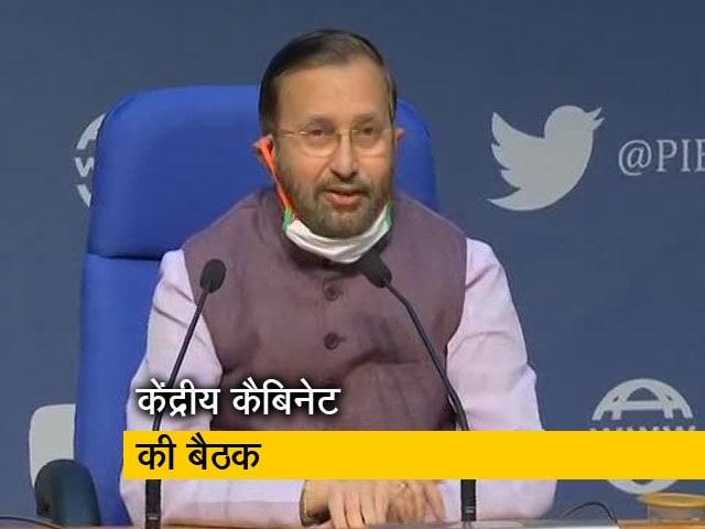 Videos : कैबिनेट की बैठक में किसानों और MSME क्षेत्र के लिए बड़े फैसले