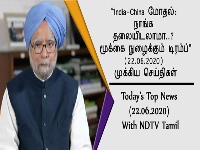 """Video : """"India-China மோதல்: நாங்க தலையிடலாமா..? - மூக்கை நுழைக்கும் டிரம்ப்""""-22.06.2020 முக்கிய செய்திகள்"""