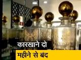 Video : यूपी के कन्नौज में इत्र उद्योग लॉकडाउन की वजह से मुसीबत में