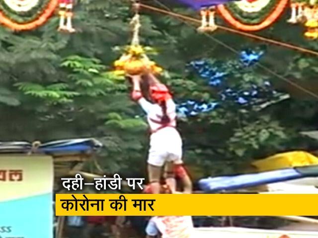 Videos : महाराष्ट्र में इस साल नहीं होगा दही हांडी का आयोजन