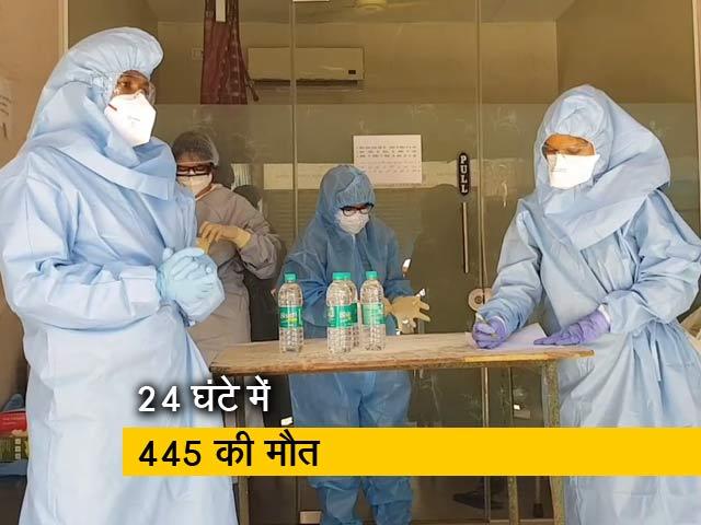 Videos : देश में पिछले 24 घंटे में कोरोना से 445 मरीजों की मौत