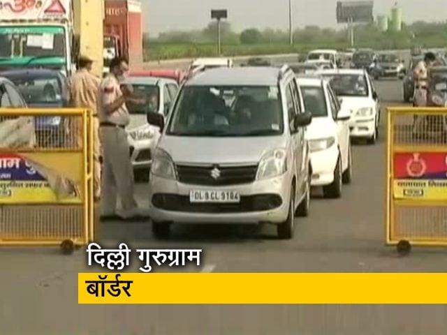 Videos : दिल्ली-गुरुग्राम बॉर्डर के हालत, केजरीवाल सरकार ने बॉर्डर सील करने के दिए थे आदेश