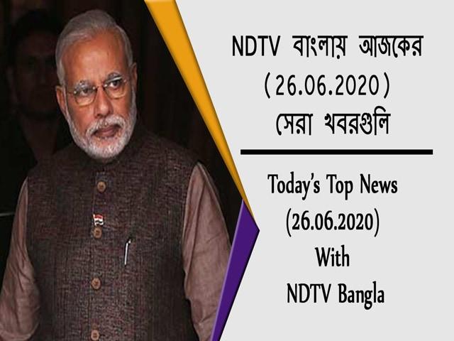 Video : NDTV বাংলায় আজকের (26.06.2020) সেরা খবরগুলি