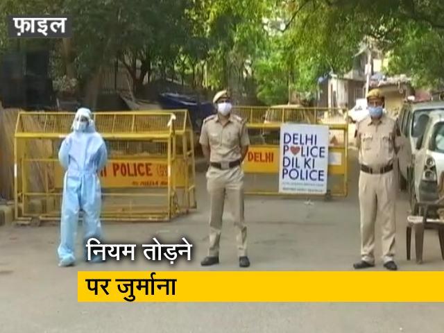 Videos : दिल्ली में कोरोना नियमों में सख्ती, उल्लंघन करने पर जुर्माना