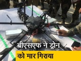Video : ड्रोन के जरिये हथियार भेजने की पाकिस्तान की कोशिश नाकाम