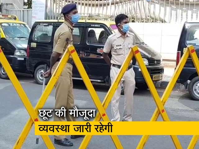 Videos : महाराष्ट्र में 31 जुलाई तक बढ़ाया गया लॉकडाउन