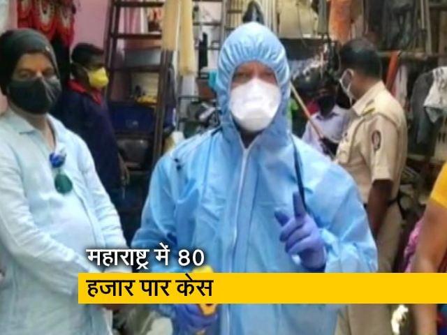 Videos : महाराष्ट्र में कोरोनावायरस से 2849 लोगों की मौत