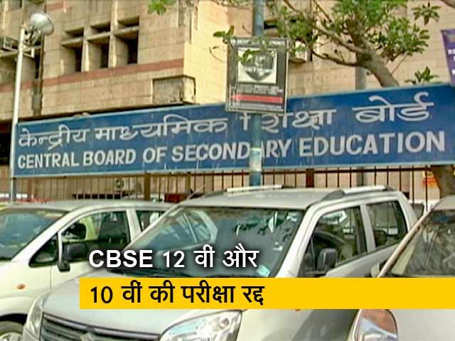 Videos : 1 से 15 जुलाई के बीच होने वाली CBSE की परीक्षााएं रद्द