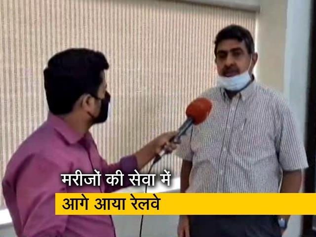 Videos : दिल्ली डिविजन के DRM बोले- एक COVID कोच में रह सकते हैं 16 मरीज
