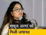 Video : दिल्ली दंगा मामले में तिहाड़ जेल में बंद सफूरा जरगर को मिली जमानत