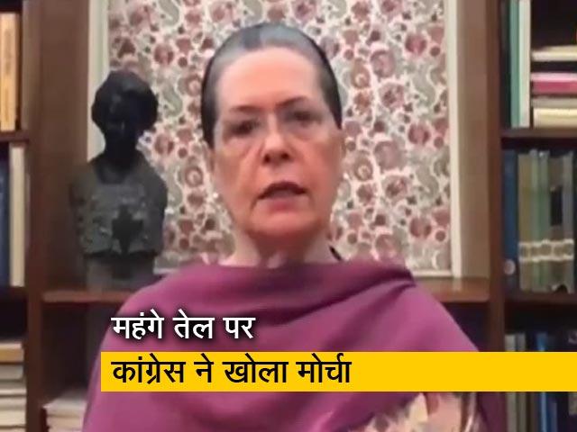 Videos : तेल की बढ़ती कीमतों को लेकर सोनिया गांधी ने मोदी सरकार पर साधा निशाना