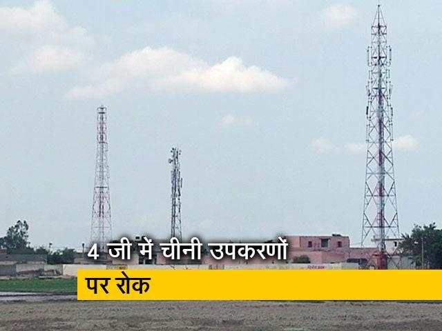 Video : BSNL को चीनी उपकरणों के इस्तेमाल से रोका जाएगा- सूत्र