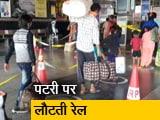 Video : नई दिल्ली रेलवे स्टेशन पर बरती जा रही सावधानी