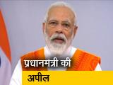 Videos : 21 जून को अंतर्राष्ट्रीय योग दिवस, प्रधानमंत्री ने जारी की अपील