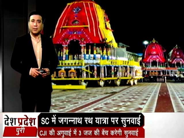 Videos : जगन्नाथ रथयात्रा पर आज सुप्रीम कोर्ट में सुनवाई