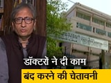 Video : देस की बात रवीश कुमार के साथ:  बिना वेतन के कैसे काम करेंगे डॉक्टर?