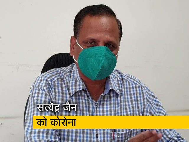 Videos : दिल्ली के स्वास्थ्य मंत्री सत्येंद्र जैन कोरोना पॉजिटिव, दोबारा जांच में हुई पुष्टि
