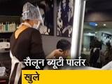 Videos : मुंबई समेत महाराष्ट्र में कई सख्त नियमों के साथ सैलून और पार्लर खुले