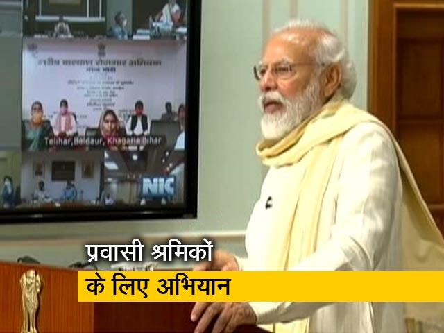 Videos : देश-प्रदेश: गरीब कल्याण रोजगार अभियान की हुई शुरुआत