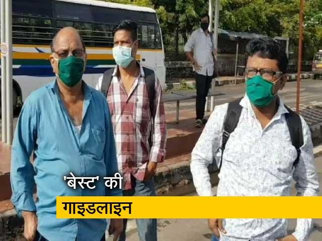 Videos : महाराष्ट्र : 'बेस्ट' ने जारी की गाइडलाइन